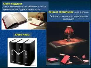 Книга-часы Книга-подушка Текст напечатан таким образом, что при прочтении вас