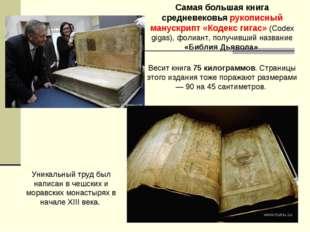 Самая большая книга средневековья рукописный манускрипт «Кодекс гигас» (Codex