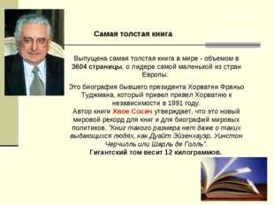 Самая толстая книга Выпущена самая толстая книга в мире - объемом в 3604 стра