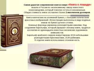 Самая дорогая современная книга в мире «Книга о лошади» вышла в России по экс