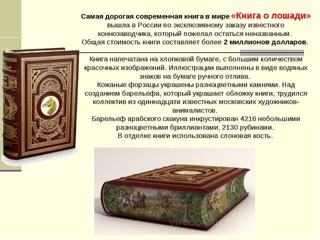 Самая дорогая современная книга в мире «Книга о лошади» вышла в России по экс...