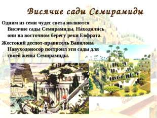 Висячие сады Семирамиды Одним из семи чудес света являются Висячие сады Семир