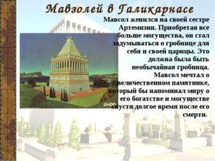 Мавзолей в Галикарнасе Мавсол женился на своей сестре Артемизии. Приобретая в