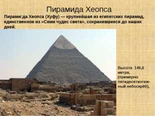 Пирамида Хеопса Пирами́да Хеопса (Хуфу) — крупнейшая из египетских пирамид,