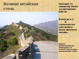 Великая китайская стена Проходит по северному Китаю на протяжении 6350км III