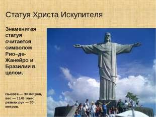 Статуя Христа Искупителя Знаменитая статуя считается символом Рио–де-Жанейро