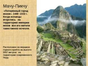 Мачу-Пикчу «Потерянный город инков». 1440 -1532 г. Когда испанцы вторглись на