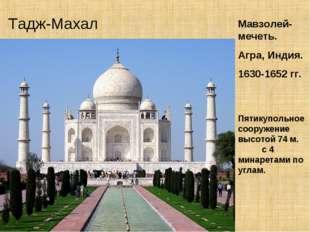 Тадж-Махал Мавзолей-мечеть. Агра, Индия. 1630-1652 гг. Пятикупольное сооружен