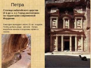 Петра Столица набатейского царства (II в до н. э.). Город расположен на терри