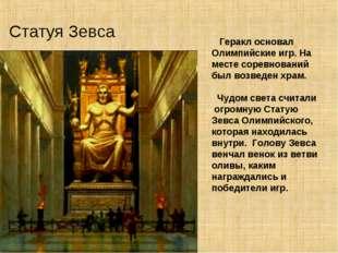 Статуя Зевса Геракл основал Олимпийские игр. На месте соревнований был возвед