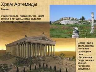 Храм Артемиды Турция. Существовало предание, что храм сгорел в тот день, когд
