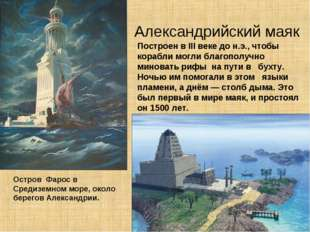 Александрийский маяк Построен в III веке до н.э., чтобы корабли могли благопо