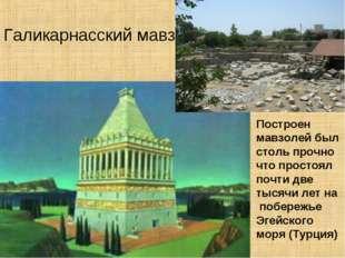 Галикарнасский мавзолей Построен мавзолей был столь прочно что простоял почти