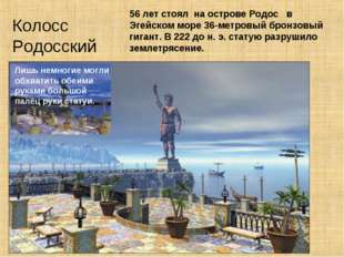 Колосс Родосский 56 лет стоял на острове Родос в Эгейском море 36-метровый бр