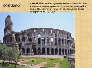 Колизей Самый большой из древнеримских амфитеатров и одно из самых примечател