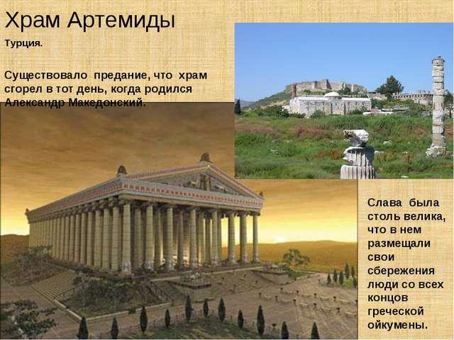 Храм Артемиды Турция. Существовало предание, что храм сгорел в тот день, когд...