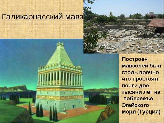 Галикарнасский мавзолей Построен мавзолей был столь прочно что простоял почти...