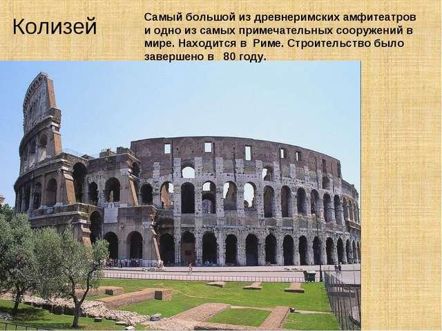 Колизей Самый большой из древнеримских амфитеатров и одно из самых примечател...