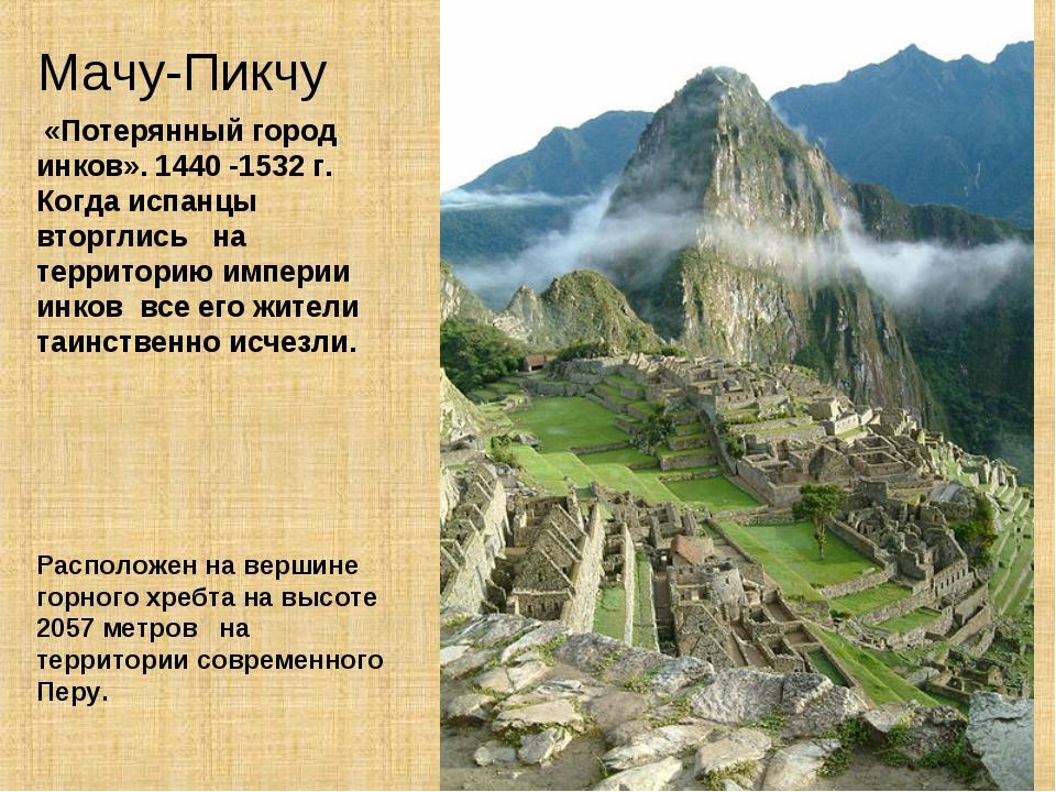 Мачу-Пикчу «Потерянный город инков». 1440 -1532 г. Когда испанцы вторглись на...