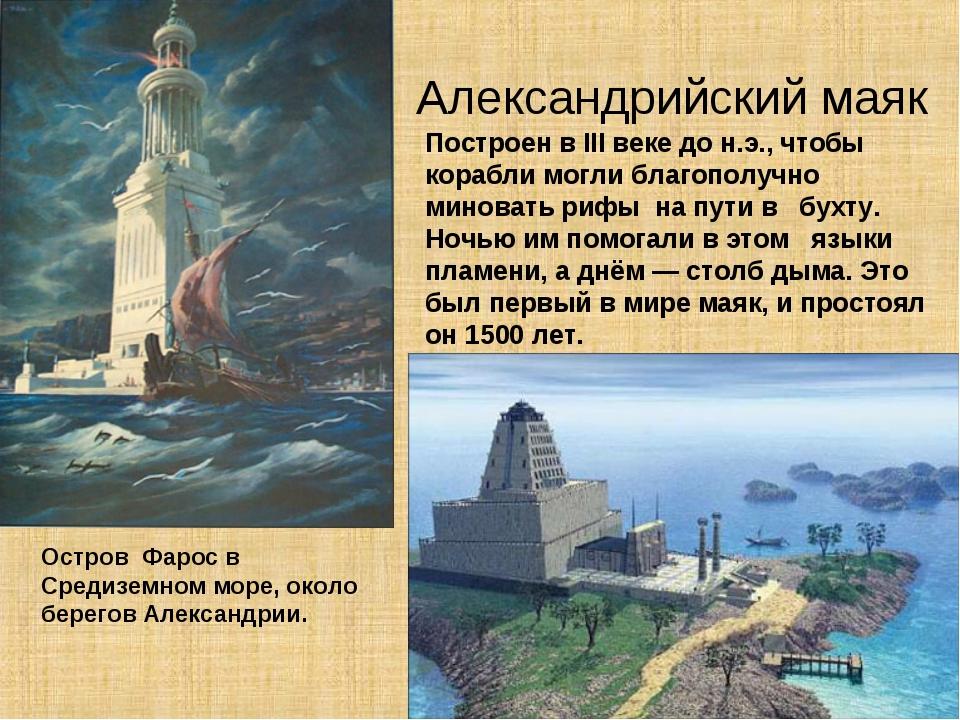 Александрийский маяк Построен в III веке до н.э., чтобы корабли могли благопо...