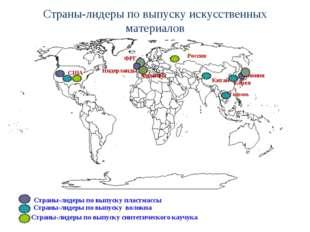 Страны-лидеры по выпуску искусственных материалов