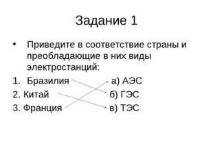 Задание 1 Приведите в соответствие страны и преобладающие в них виды электрос