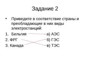 Задание 2 Приведите в соответствие страны и преобладающие в них виды электрос