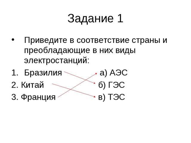 Задание 1 Приведите в соответствие страны и преобладающие в них виды электрос...