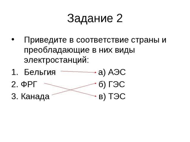 Задание 2 Приведите в соответствие страны и преобладающие в них виды электрос...