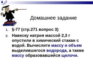Домашнее задание §-77 (стр.271 вопрос 3) Навеску натрия массой 2,3 г опустил