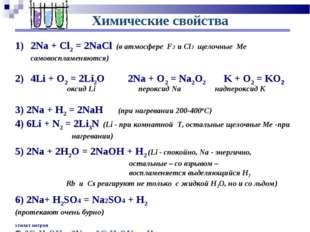 Химические свойства 2Na + Cl2 = 2NaCl (в атмосфере F2 и Cl2 щелочные Me само