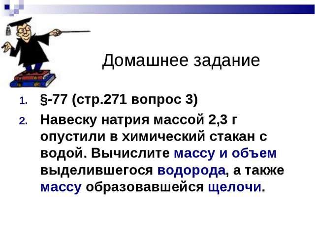 Домашнее задание §-77 (стр.271 вопрос 3) Навеску натрия массой 2,3 г опустил...