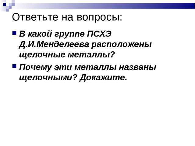 Ответьте на вопросы: В какой группе ПСХЭ Д.И.Менделеева расположены щелочные...