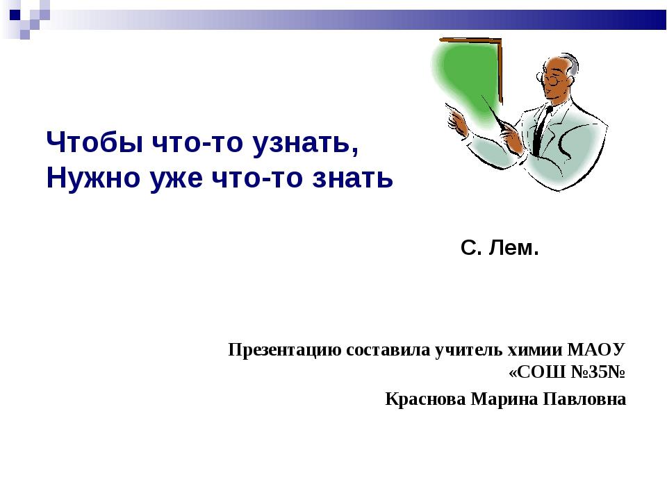 Презентацию составила учитель химии МАОУ «СОШ №35№ Краснова Марина Павловна Ч...
