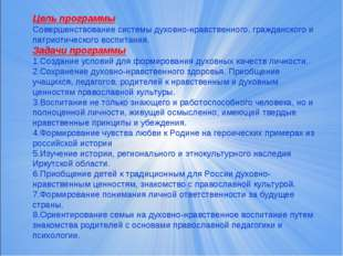 Цель программы Совершенствование системы духовно-нравственного, гражданского