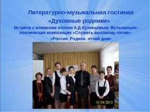 Литературно-музыкальная гостиная «Духовные родники» Встреча с илимским поэто