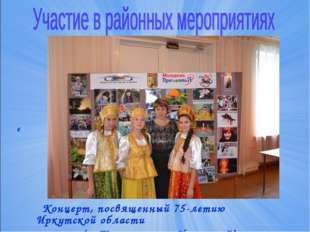 « Концерт, посвященный 75-летию Иркутской области (г. Железногорск-Илимский)