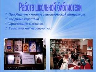 Приобщение к чтению святоотеческой литературы. Создание картотеки. Организац
