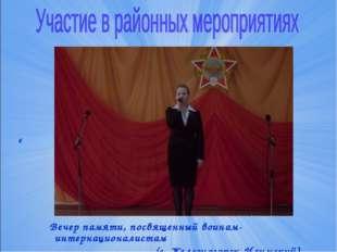 « Вечер памяти, посвященный воинам-интернационалистам (г. Железногорск-Илимск
