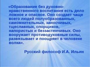 «Образование без духовно-нравственного воспитания есть дело ложное и опасное