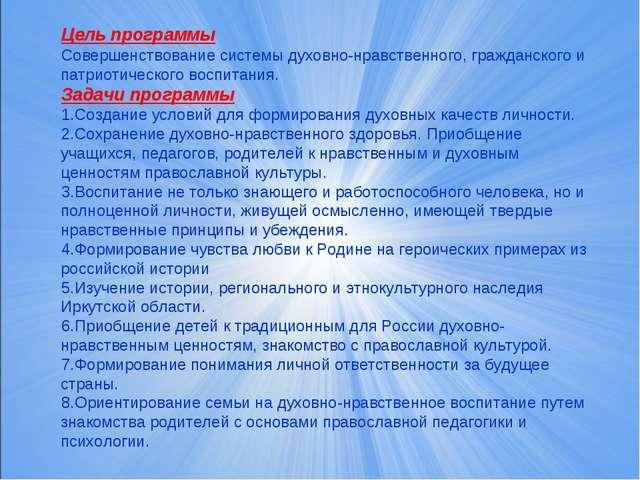 Цель программы Совершенствование системы духовно-нравственного, гражданского...