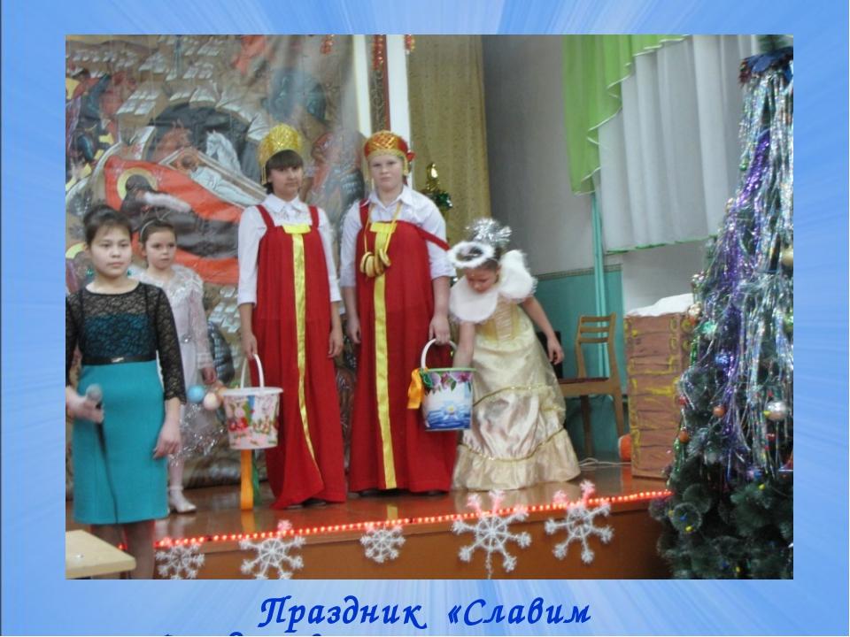 Праздник «Славим Рождество»