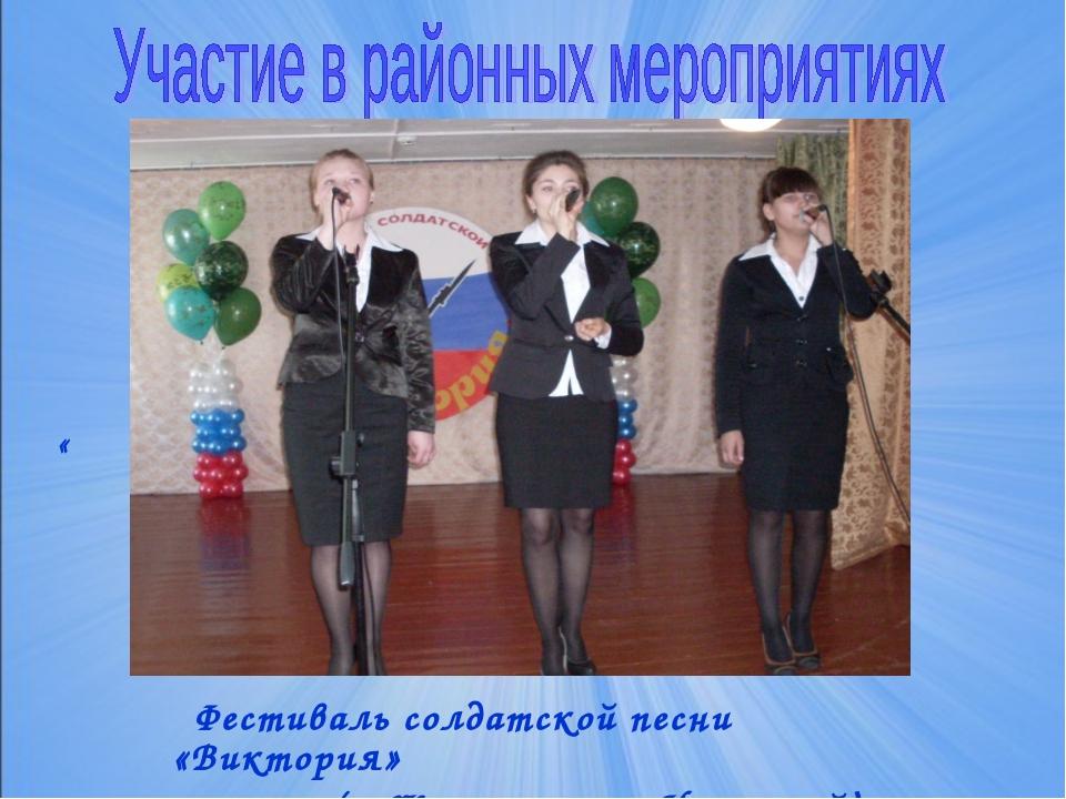 « Фестиваль солдатской песни «Виктория» (г. Железногорск-Илимский)