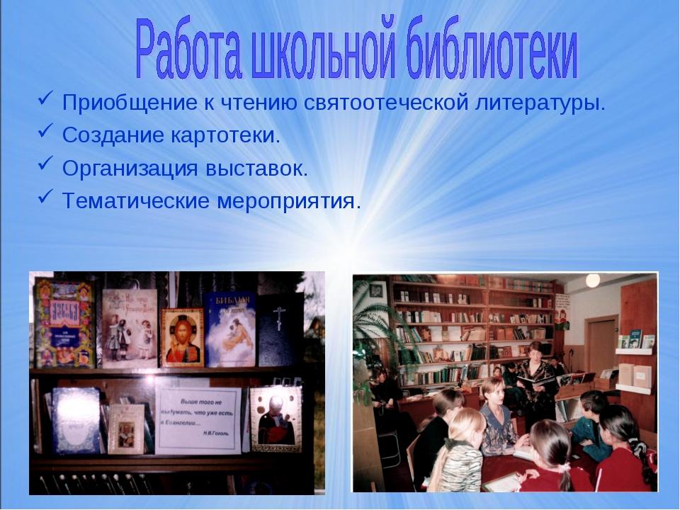 Приобщение к чтению святоотеческой литературы. Создание картотеки. Организац...