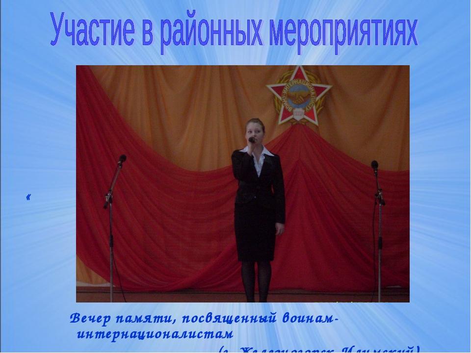 « Вечер памяти, посвященный воинам-интернационалистам (г. Железногорск-Илимск...
