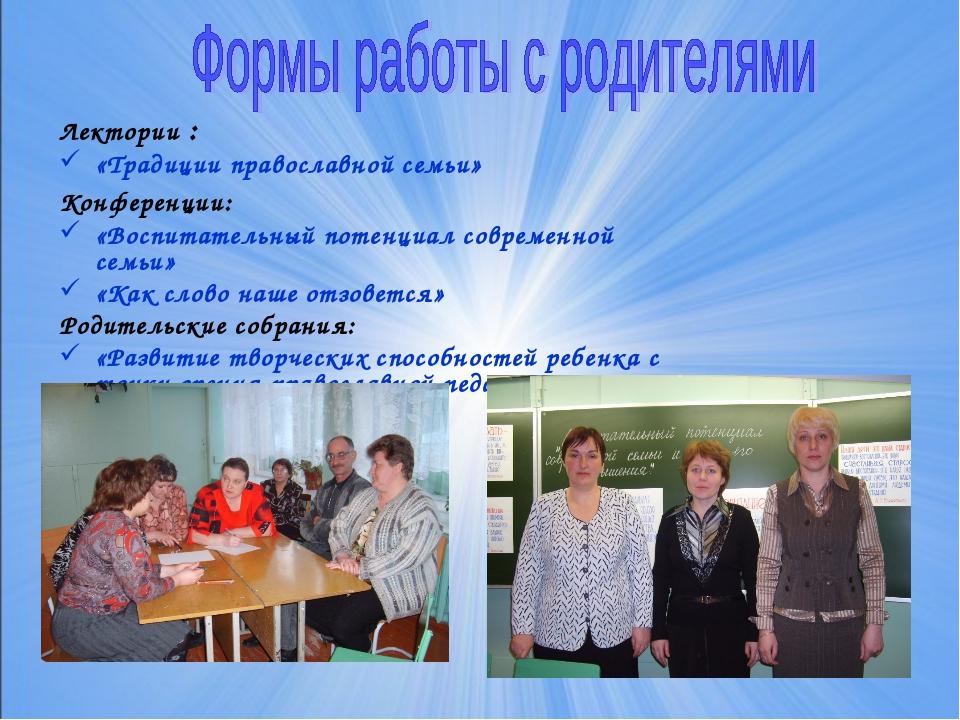 Лектории : «Традиции православной семьи» Конференции: «Воспитательный потенц...