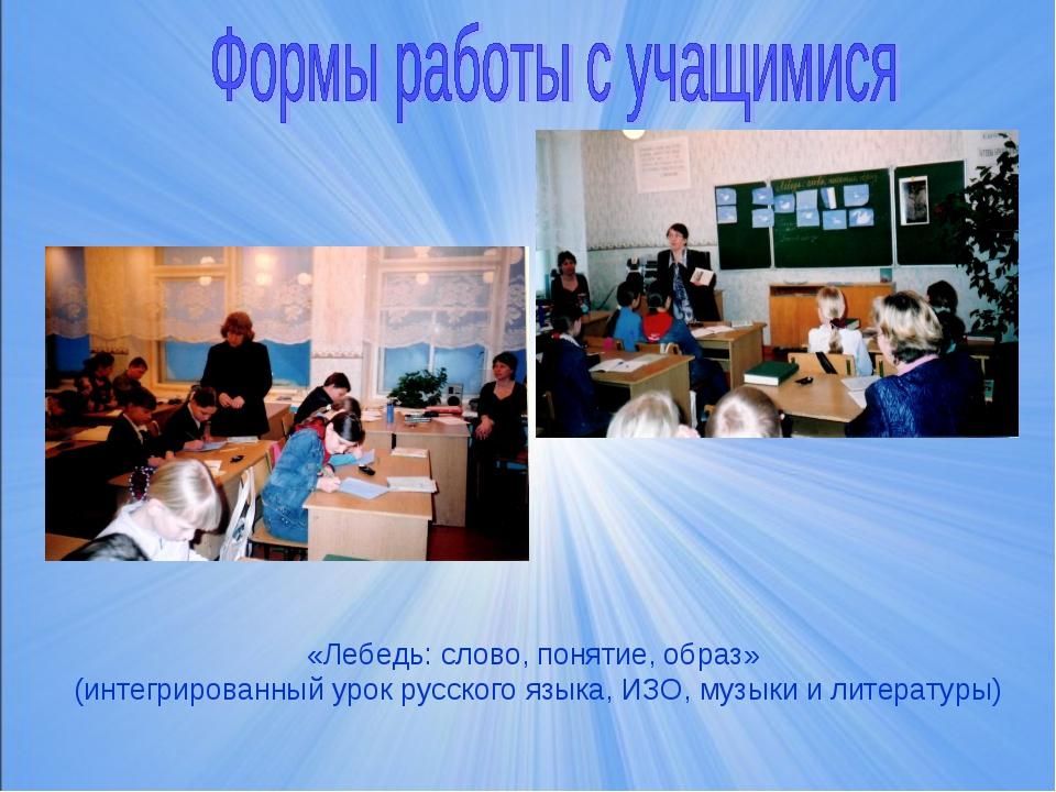 «Лебедь: слово, понятие, образ» (интегрированный урок русского языка, ИЗО, м...