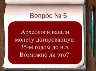 Вопрос № 1 В семье пять человек: муж, жена, их сын, сестра мужа и отец жены.