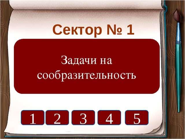 Вопрос № 3 Палку нужно распилить на 12 частей. Сколько потребуется распилов?