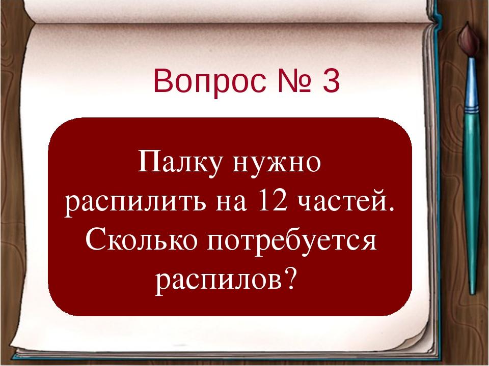 Вопрос № 4 Кирпич весит 1 кг плюс еще полкирпича. Сколько весит кирпич?